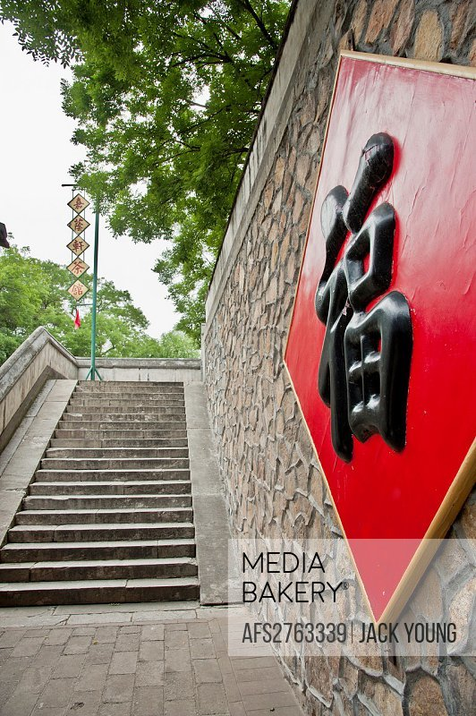 The Chinese character of luck on a wall