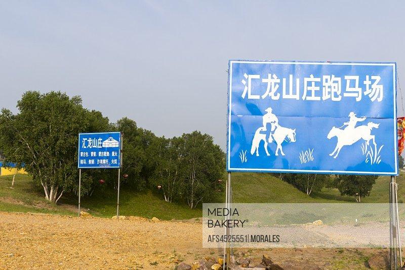 China, Inner Mongolia, Hebei Province, Zhangjiakou, Bashang Grassland, Hotel with yurt, information panel at the entrance.