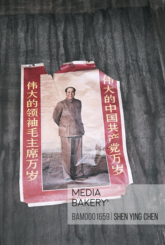 Poster with Chinese script on wall, The pictures post on the peasant's wall of LiKeng village, Likeng Village, Wuyuan County, Jiangxi Province of People's Republic of China