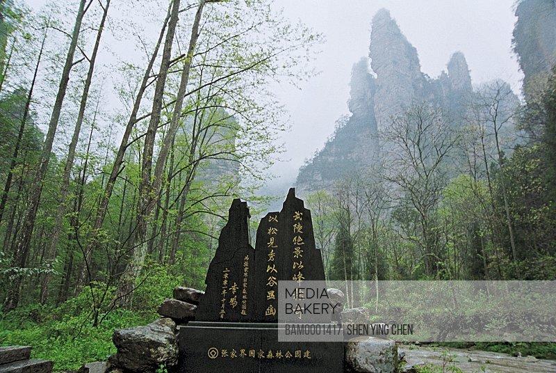 Inscribed stone amid forest, Jinbian scenery of Zhangjiajie, Zhangjiajie City, Hunan Province of People's Republic of China
