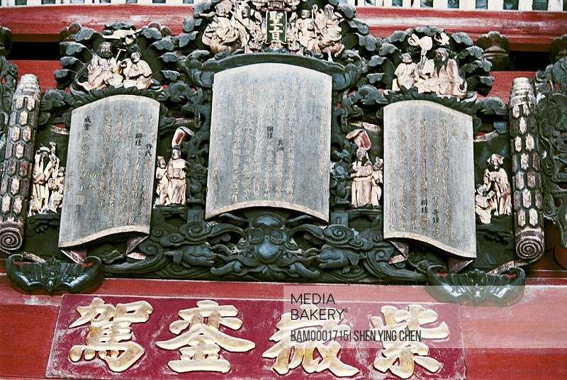 Artistic carvings displaying Chinese text, The carving and imperial decree in Great Lin places, Great Honglin Places, Mingqing County, Fujian Province of People's Republic of China