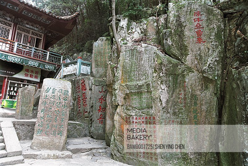 View of rock inscription carved on a cliff, Heshui rock inscription carved on a cliff face in Yongquan Temple, Gushan, Fuzhou City, Fujian Province of People's Republic of China