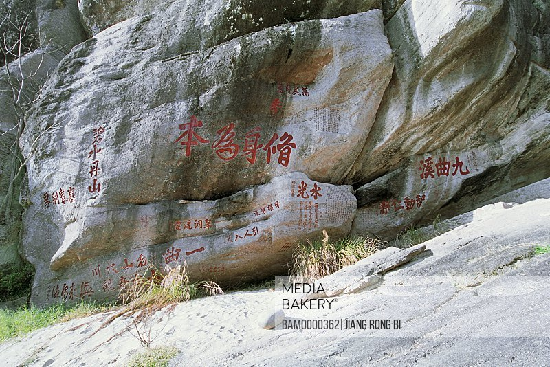 Chinese script engraved on rocks, Fresco beside Jiuqu River of Mount Wuyi, Wuyishan City, Fujian Province, People's Republic of China