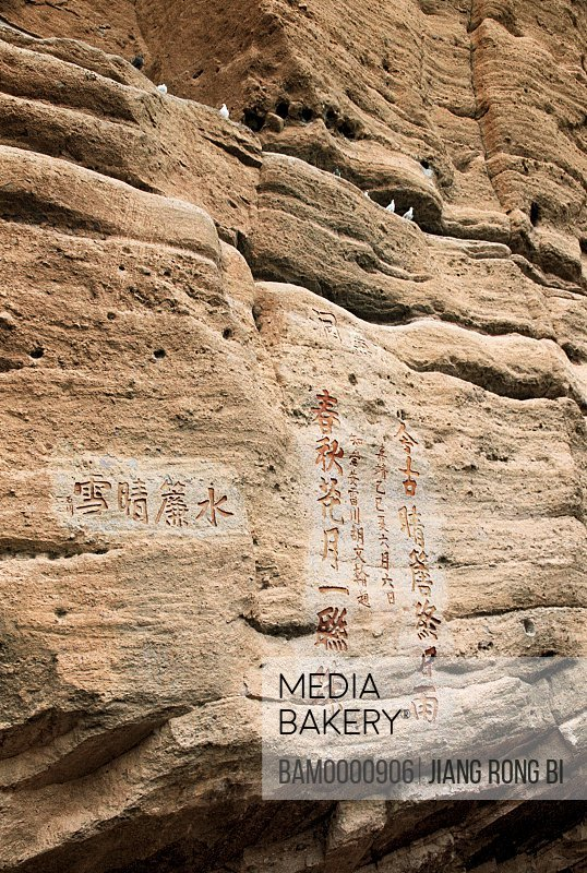 Chinese text engraved on rock, Scenery of Water Curtain Cave in Mount Wuyi—Stone Inscription , Wuyishan City, Fujian Province, People's Republic of China