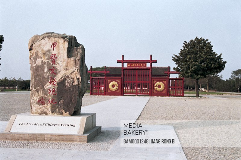 Chinese script on engraved rock in front of gate, World culture inheritance, the found place of the Yinxu Oracle, Anyang City, Henan Province of People's Republic of China