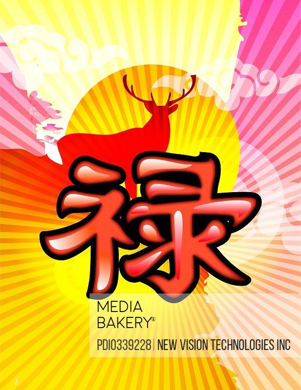 Chinese Good Luck Lu Prosperity symbol